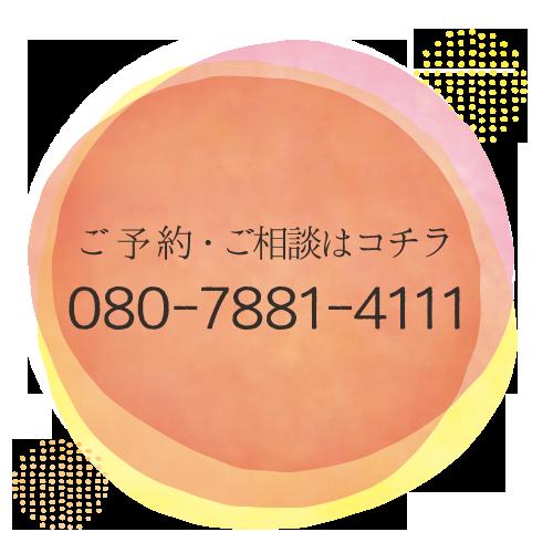 はりきゅうポッケの電話番号は、080-7881-4111です。お気軽にお問合せください。